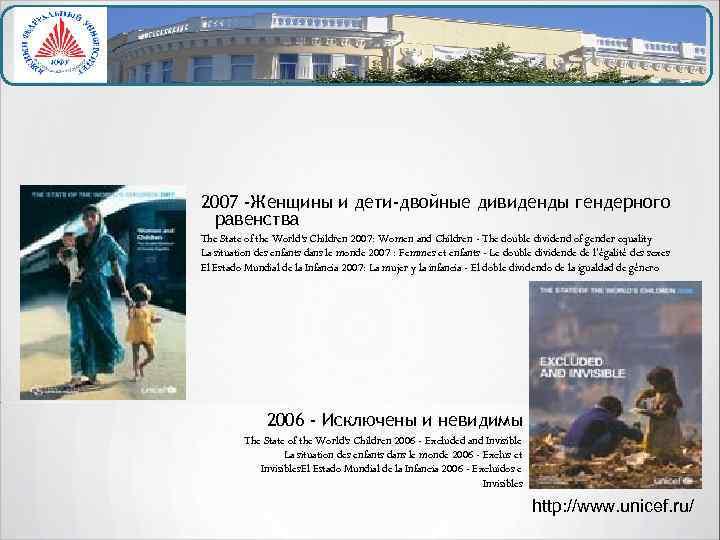 2007 -Женщины и дети-двойные дивиденды гендерного равенства The State of the World's Children 2007: