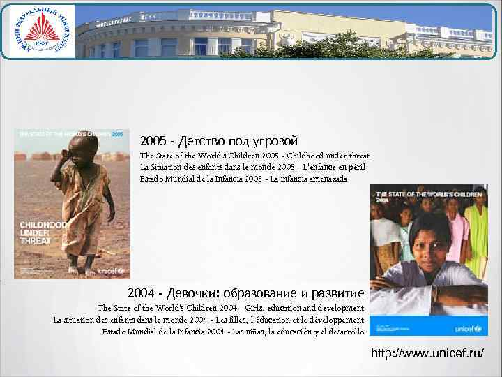 2005 - Детство под угрозой The State of the World's Children 2005 - Childhood