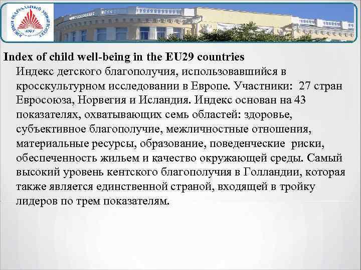 Index of child well-being in the EU 29 countries Индекс детского благополучия, использовавшийся в