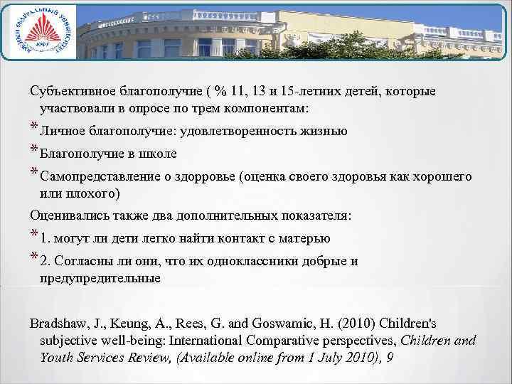 Субъективное благополучие ( % 11, 13 и 15 -летних детей, которые участвовали в опросе
