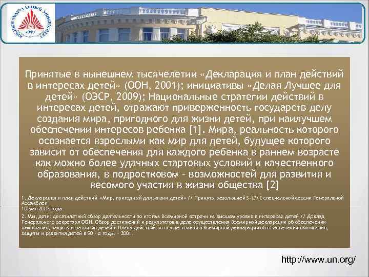 Принятые в нынешнем тысячелетии «Декларация и план действий в интересах детей» (ООН, 2001); инициативы