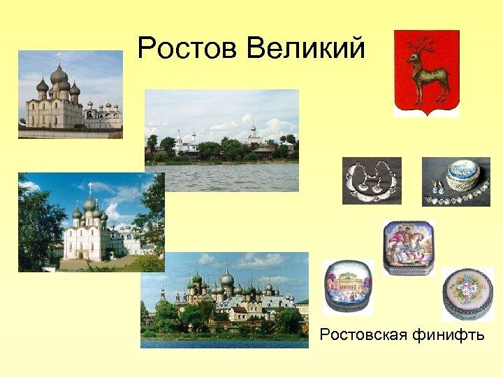 Ростов Великий • Ростовская финифть
