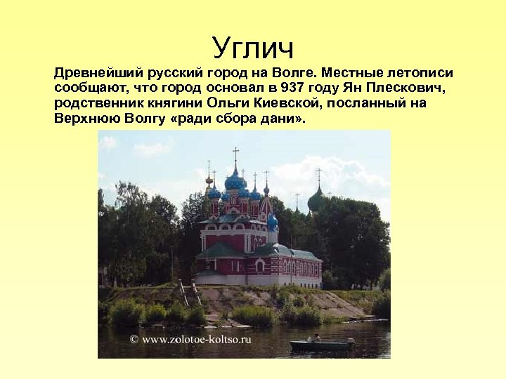 Углич Древнейший русский город на Волге. Местные летописи сообщают, что город основал в 937