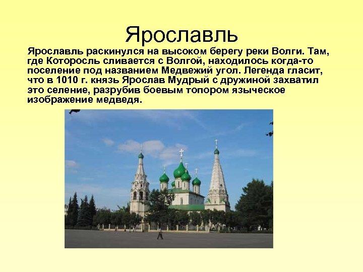 Ярославль раскинулся на высоком берегу реки Волги. Там, где Которосль сливается с Волгой, находилось