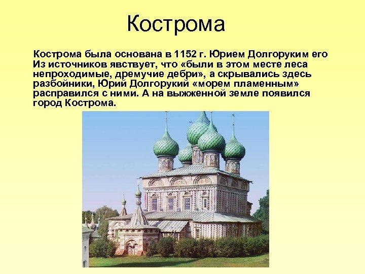 Кострома была основана в 1152 г. Юрием Долгоруким его Из источников явствует, что «были