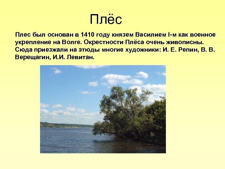 Плёс Плес был основан в 1410 году князем Василием I-м как военное укрепление на