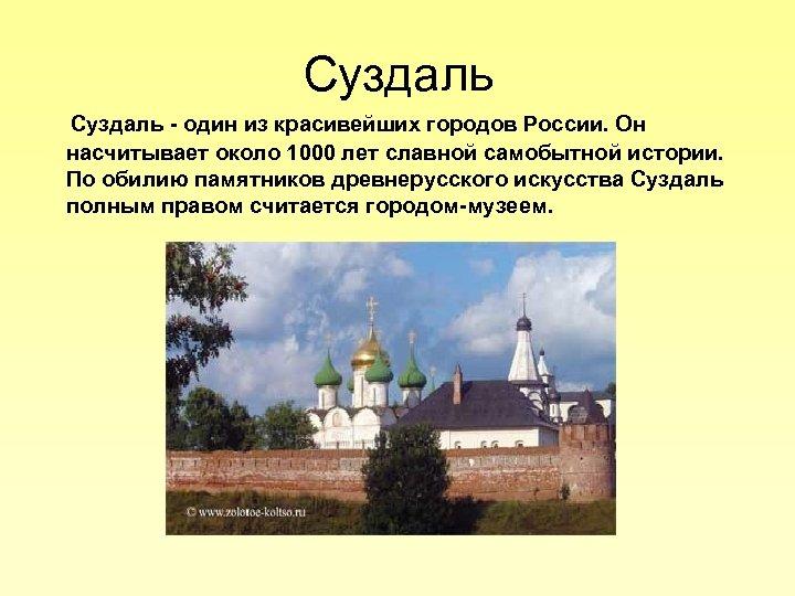 Суздаль - один из красивейших городов России. Он насчитывает около 1000 лет славной самобытной