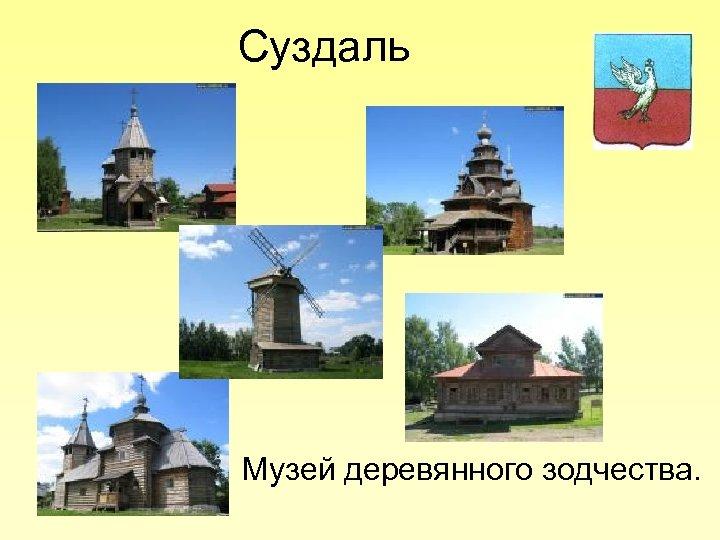 Суздаль Музей деревянного зодчества.