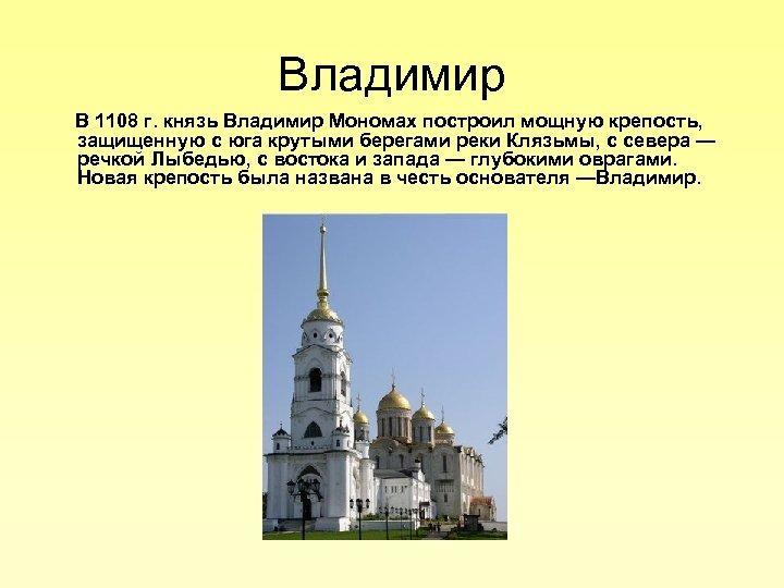 Владимир В 1108 г. князь Владимир Мономах построил мощную крепость, защищенную с юга крутыми
