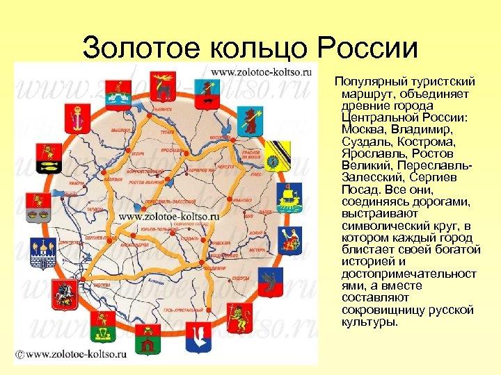 Золотое кольцо России Популярный туристский маршрут, объединяет древние города Центральной России: Москва, Владимир, Суздаль,