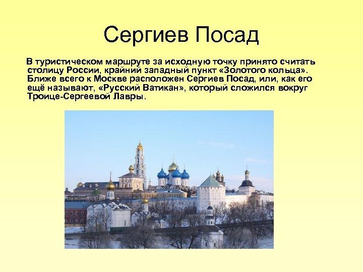 Сергиев Посад В туристическом маршруте за исходную точку принято считать столицу России, крайний западный