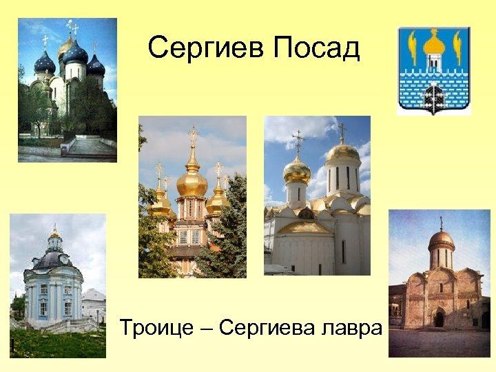 Сергиев Посад • Троице – Сергиева лавра