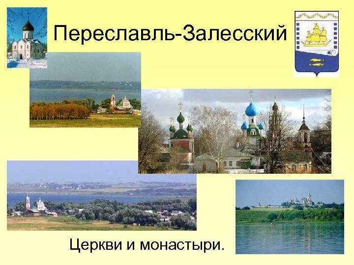 Переславль-Залесский Церкви и монастыри.