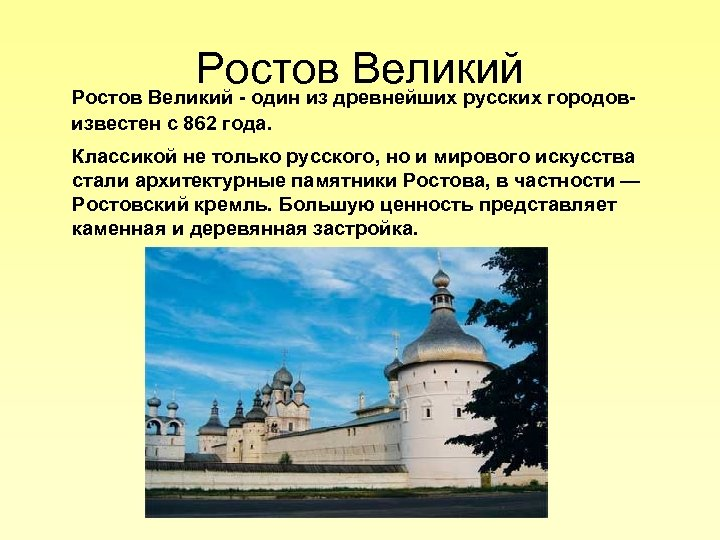 Ростов Великий городов Ростов Великий - один из древнейших русских известен с 862 года.