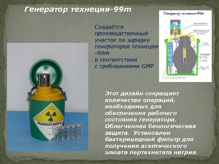 Генератор технеция-99 m Создаётся производственный участок по зарядке генераторов технеция -99 m в соответствии
