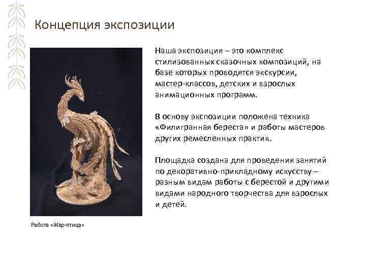 Концепция экспозиции Наша экспозиция – это комплекс стилизованных сказочных композиций, на базе которых проводятся