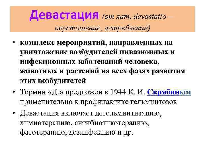 Девастация (от лат. devastatio — опустошение, истребление) • комплекс мероприятий, направленных на уничтожение возбудителей