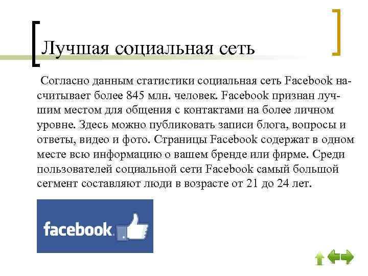 Лучшая социальная сеть Согласно данным статистики социальная сеть Facebook насчитывает более 845 млн. человек.