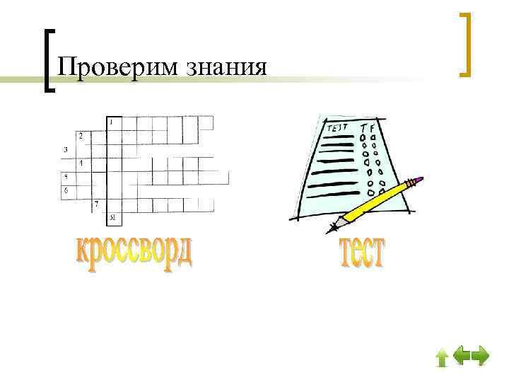 Проверим знания
