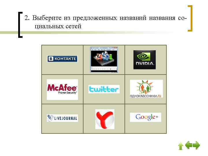 2. Выберите из предложенных названий названия социальных сетей