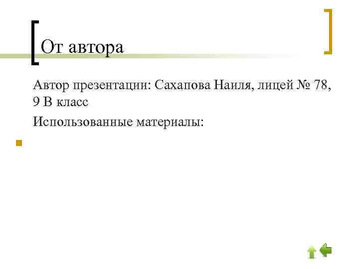 От автора Автор презентации: Сахапова Наиля, лицей № 78, 9 В класс Использованные материалы: