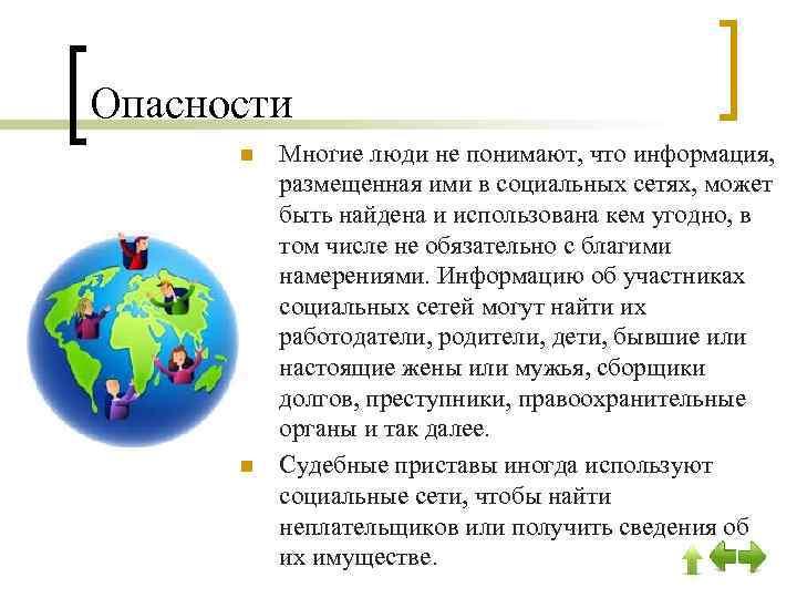 Опасности n n Многие люди не понимают, что информация, размещенная ими в социальных сетях,