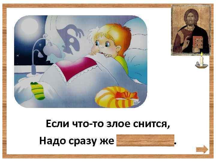 Если что-то злое снится, Надо сразу же креститься.