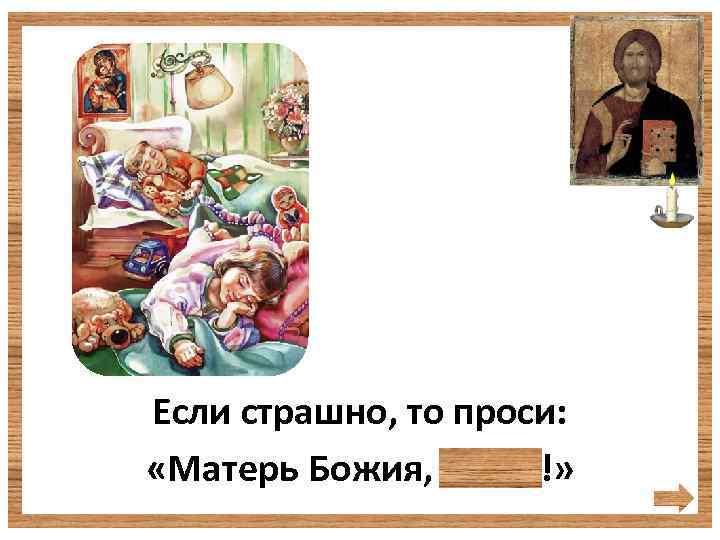 Если страшно, то проси: «Матерь Божия, спаси!»