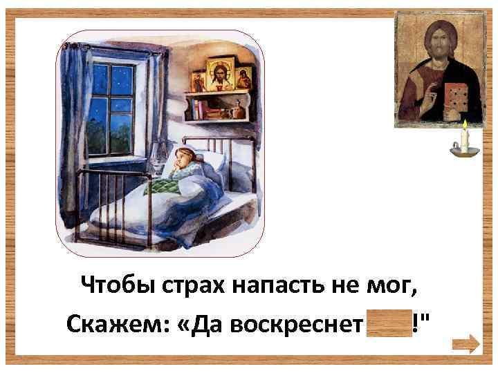 Чтобы страх напасть не мог, Скажем: «Да воскреснет Бог!