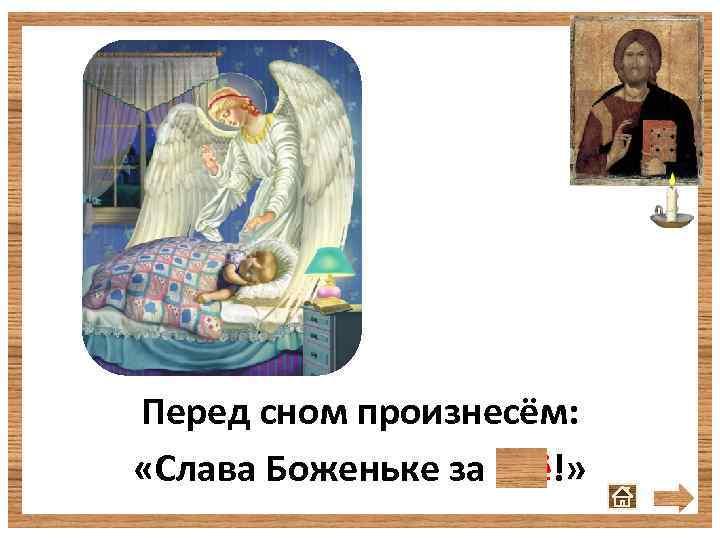 Перед сном произнесём: «Слава Боженьке за всё!»