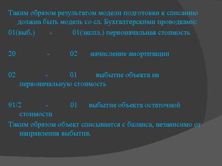 Таким образом результатом модели подготовки к списанию должна быть модель со сл. Бухгалтерскими проводками: