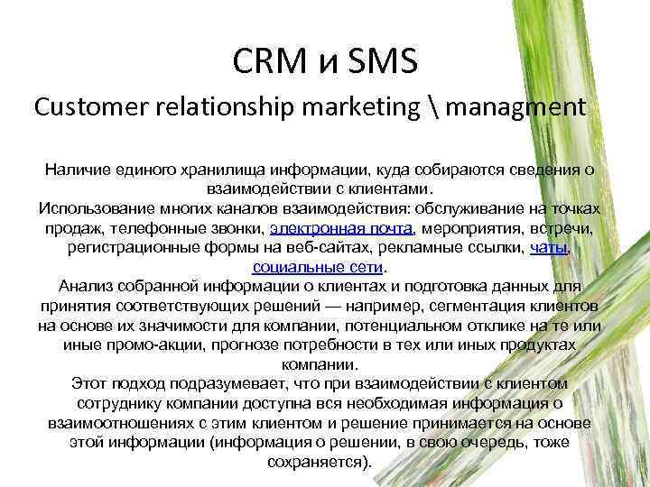 CRM и SMS Customer relationship marketing  managment Наличие единого хранилища информации, куда собираются