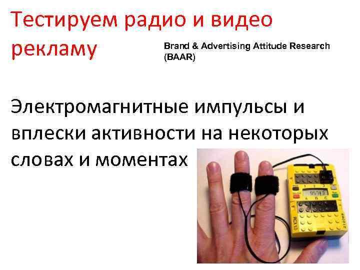 Тестируем радио и видео рекламу Brand & Advertising Attitude Research (BAAR) Электромагнитные импульсы и