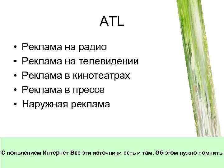 ATL • • • Реклама на радио Реклама на телевидении Реклама в кинотеатрах Реклама