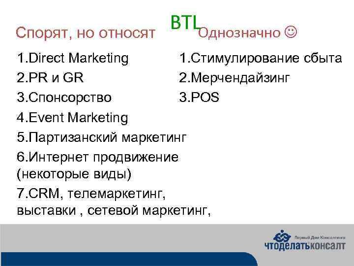 Спорят, но относят BTLОднозначно 1. Direct Marketing 1. Стимулирование сбыта 2. PR и GR