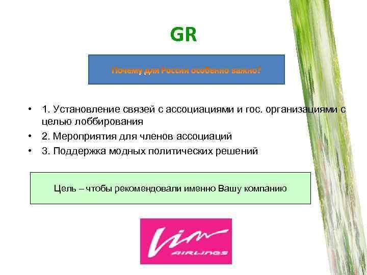 GR • 1. Установление связей с ассоциациями и гос. организациями с целью лоббирования •