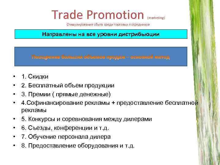 Trade Promotion (marketing) Стимулирование сбыта среди торговых посредников Направлены на все уровни дистрибьюции •