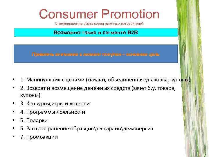 Consumer Promotion Стимулирование сбыта среди конечных потребителей Возможно также в сегменте B 2 B