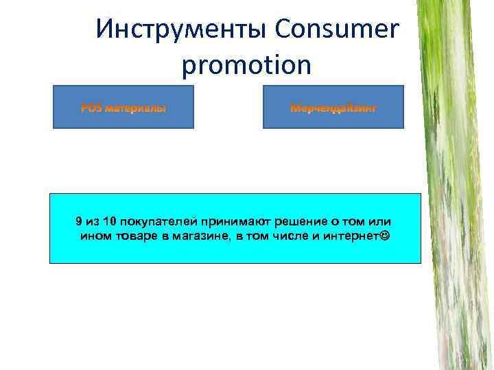 Инструменты Consumer promotion 9 из 10 покупателей принимают решение о том или ином товаре