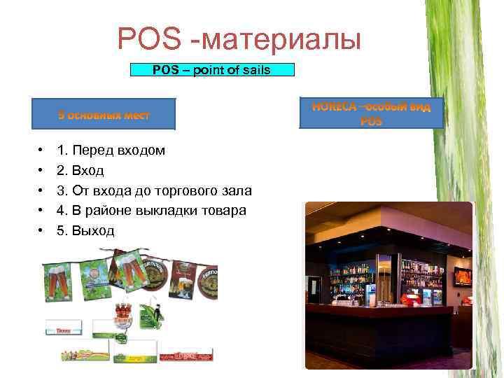 POS -материалы POS – point of sails • • • 1. Перед входом 2.