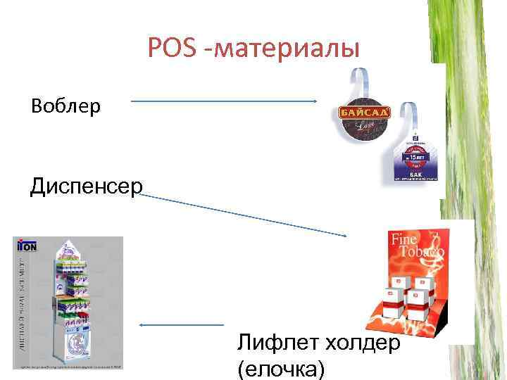 POS -материалы Воблер Диспенсер Лифлет холдер (елочка)
