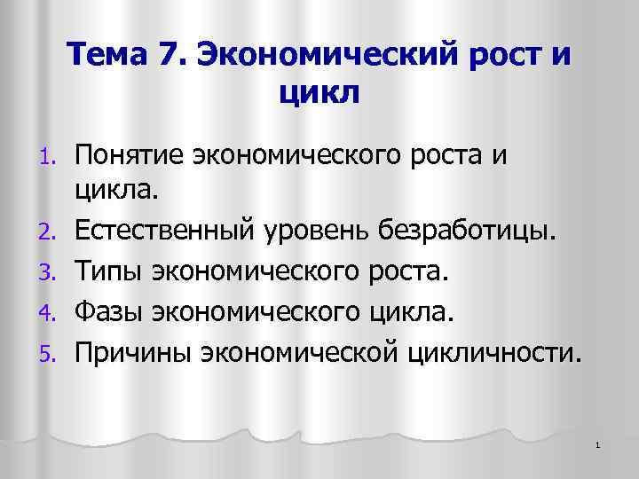 Тема 7. Экономический рост и цикл 1. 2. 3. 4. 5. Понятие экономического роста