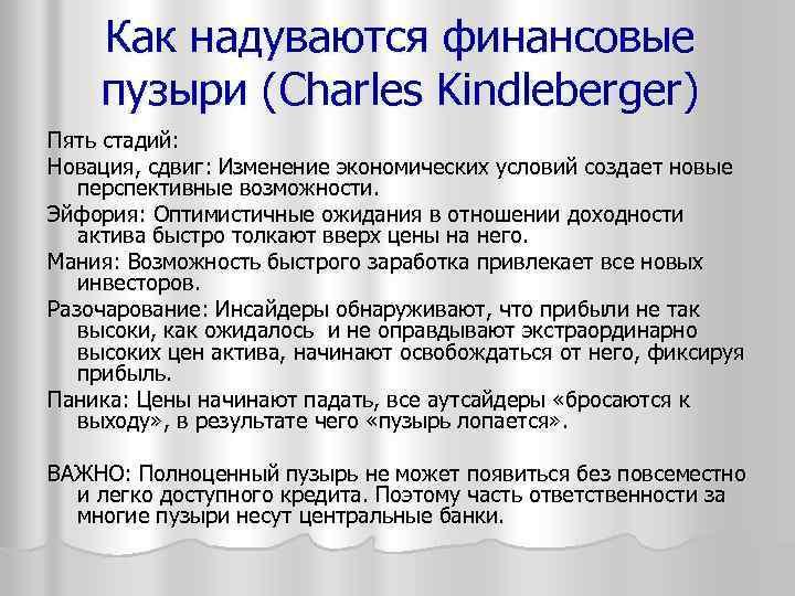 Как надуваются финансовые пузыри (Charles Kindleberger) Пять стадий: Новация, сдвиг: Изменение экономических условий создает