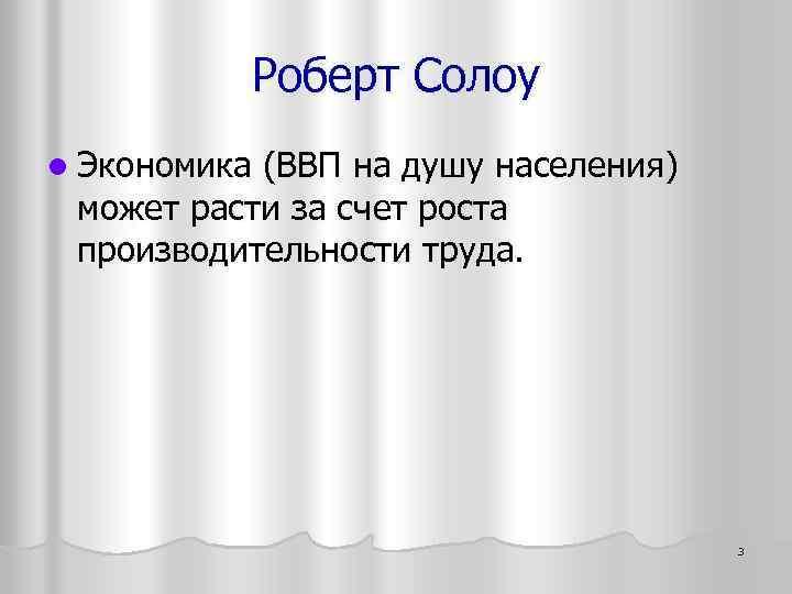 Роберт Солоу l Экономика (ВВП на душу населения) может расти за счет роста производительности
