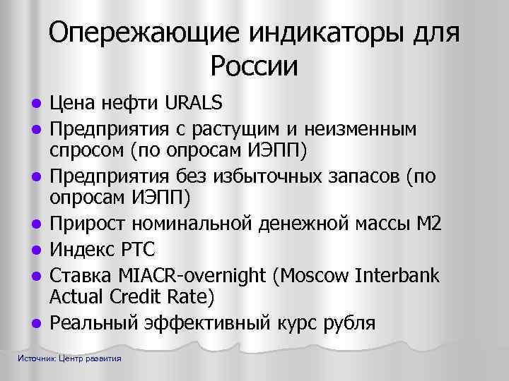 Опережающие индикаторы для России l l l l Цена нефти URALS Предприятия с растущим