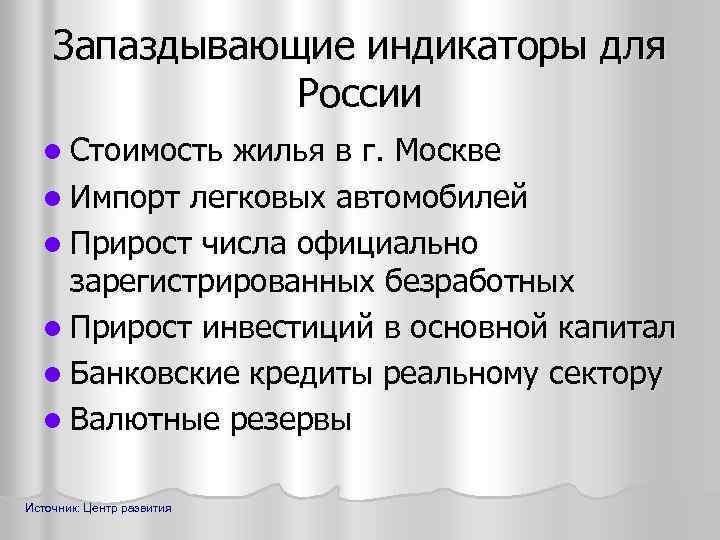 Запаздывающие индикаторы для России l Стоимость жилья в г. Москве l Импорт легковых автомобилей