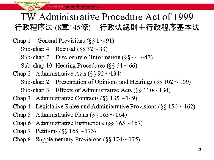 TW Administrative Procedure Act of 1999 行政程序法 (8章 145條) = 行政法總則+行政程序基本法 Chap 1 General