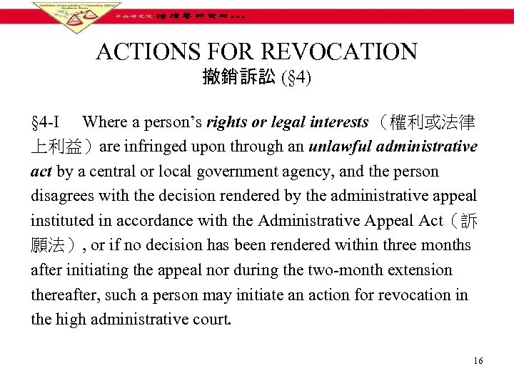 ACTIONS FOR REVOCATION 撤銷訴訟 (§ 4) § 4 -I Where a person's rights or