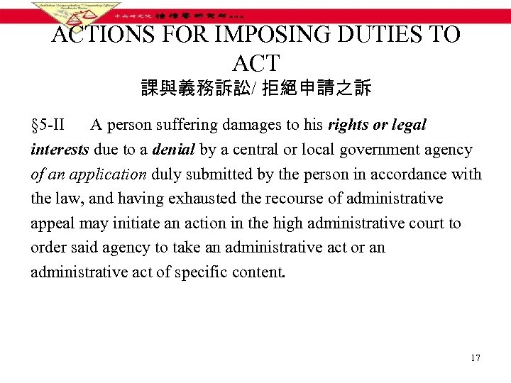 ACTIONS FOR IMPOSING DUTIES TO ACT 課與義務訴訟/ 拒絕申請之訴 § 5 -II A person suffering