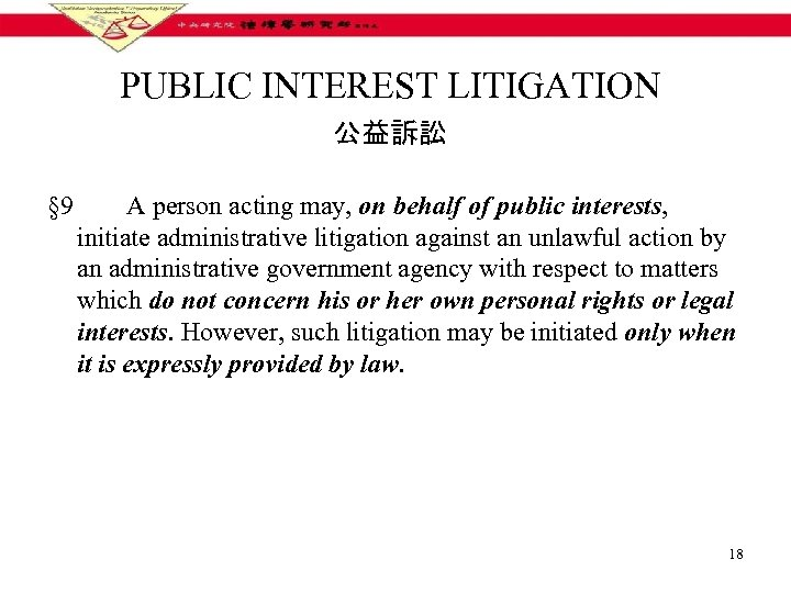 PUBLIC INTEREST LITIGATION 公益訴訟 § 9 A person acting may, on behalf of public